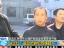 [视频]赵志红奸杀11人:魔鬼多可怕我就多可怕