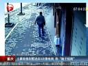[视频]土豪装修别墅进店3次偷电线 称脑子短路