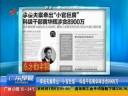 [视频]广州科级干部涉贪8900万被查 怕公示财产拒升职