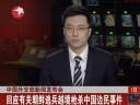 [视频]外交部回应朝逃兵越境枪杀中国边民事件