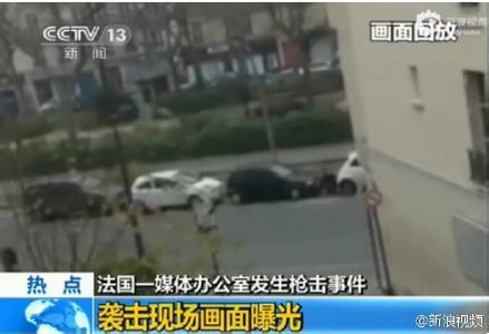 [视频]巴黎杂志社枪击事件现场 众人翻屋顶逃生