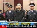 [视频]林森浩终审被判死刑现场 脸色苍白显疲惫