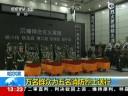 [视频]哈尔滨万人送别消防烈士 组成车队护灵车