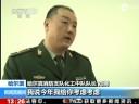 [视频]探访哈尔滨消防烈士部队 战友哽咽追忆