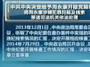 [视频]中纪委:周永康已被移送司法 令计划正立案审查