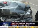 [视频]实拍4男随身带毒被查 连撞多车被警方逼停