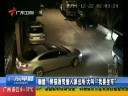 [视频]实拍醉汉酒驾撞入派出所 大叫我要坐牢