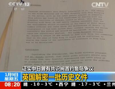 证实中日曾有共识搁置钓鱼岛争议:英国解密一批历史文件