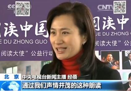 """[视频]阅读中国公益计划启动:多名新闻主播成""""阅读大使"""""""
