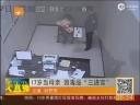 [视频]监拍17岁母亲抱婴受审 因吸贩毒三度被抓