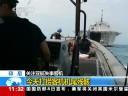 [视频]印尼锁定机尾30米内黑匣子信号 6船就位