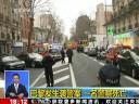 [视频]巴黎再发生枪击案致1死1伤 死者系女警察