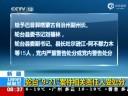 [视频]新疆轮台暴恐案相关责任人受党纪政纪处分