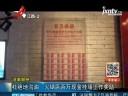 [视频]实拍火锅店挂百万现金 重奖举报地沟油者