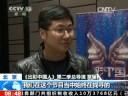 """[视频]《出彩中国人》第二季启动:""""出彩""""舞台为平凡梦想""""点赞"""""""