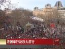 [视频]实拍奥朗德卡梅伦等政要挽臂声援反恐游行