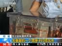 [视频]印尼 关注亚航客机失事 失事客机一个黑匣子打捞出水