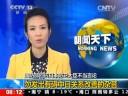 [视频]国防部回应日本防卫大臣不当言论:勿发出有碍中日关系改善的杂音