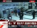[视频]男子被传销组织押去开户 求助银行得脱身