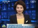 [视频]人民日报评论员文章:党风廉正建设和反腐败斗争永远在路上
