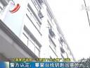 [视频]官员办公室坠楼 警方称攀窗找钥匙出意外