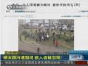 [视频]南京裸女跳河救人者称没被忽视 市民热心