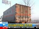 [视频]河北14箱炸药在货车上被盗 已全部寻回