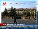 [视频]温州某政府大楼因寒碜走红 强降雨会漏水