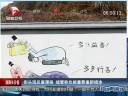 [视频]街头现反腐漫画 城管称负能量需重新喷涂