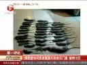 [视频]网民发布34只死老鼠照片称有灭门案 被拘10天