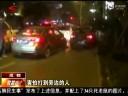 [视频]实拍便衣警察玩命抓贼 喋血搏斗场面惨烈