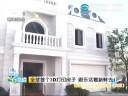 [视频]实拍3D打印房子亮相苏州 一栋别墅1个月完工