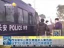 [视频]男子上山学艺 景区内抢劫杀人称临时起意
