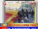 [视频]河北13岁女孩为父亲讨薪跳楼 不幸身亡