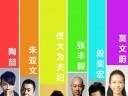 [视频]羊年春晚倒计时30天:春晚剧组公布首批加盟明星