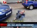 [视频]碰瓷表演超级夸张 录像当场揭穿骗局