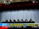 [视频]上海外滩踩踏事件:问责与反思