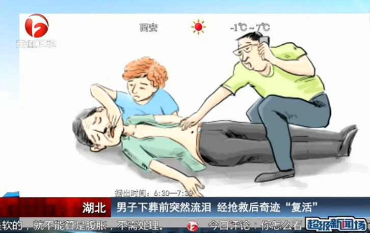 """[视频]湖北:男子下葬前突然流泪 经抢救后奇迹""""复活"""""""