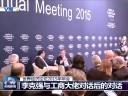 [视频]李克强与工商大佬对话后的对话