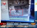 [视频]鸳鸯大盗进店偷窃现场忘情热吻被监控拍下