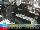 [视频]实拍野猪撞破餐厅钢化玻璃 吓得顾客跳上桌子