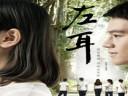 """[视频]苏有朋首导《左耳》定档4.30 海报直言""""该爱了"""""""