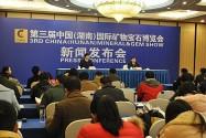 第三届中国(湖南)国际矿物宝石博览会