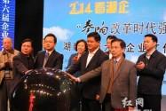 湖南省第六届企业文化论坛