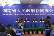 《湖南省乡镇财政管理条例》有关情况新闻发布会