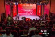 2015年中国(湖南)红色旅游文化节启动