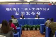 湖南省十二届人大四次会议新闻发布会