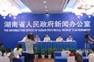 湖南省司法行政戒毒工作新闻发布会
