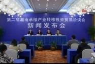 第二届湘南承接产业转移投资贸易洽谈会新闻发布会