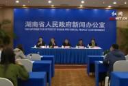湖南推进新型城镇化实施纲要(2014-2020年)新闻发布会